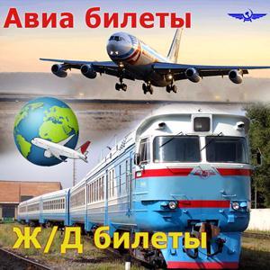 Авиа- и ж/д билеты Дарьинского