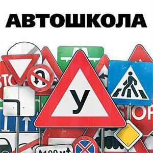 Автошколы Дарьинского
