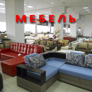 Магазины мебели Дарьинского