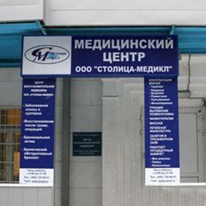 Медицинские центры Дарьинского