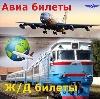 Авиа- и ж/д билеты в Дарьинском