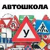 Автошколы в Дарьинском