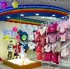 Детские магазины в Дарьинском