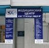 Медицинские центры в Дарьинском