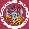 Налоговые инспекции, службы в Дарьинском