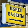 Обмен валют в Дарьинском