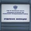Отделения полиции в Дарьинском