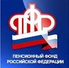 Пенсионные фонды в Дарьинском
