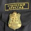 Судебные приставы в Дарьинском