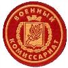 Военкоматы, комиссариаты в Дарьинском