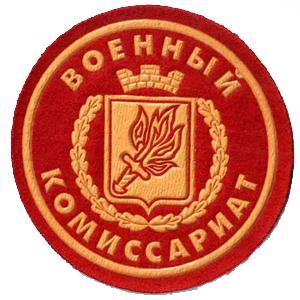 Военкоматы, комиссариаты Дарьинского